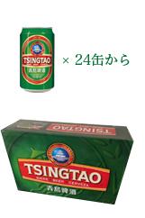 青島ビール缶(330ml)×24缶