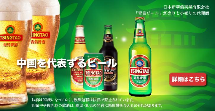 青島缶ビール卸売りと小売りの(総)代理商